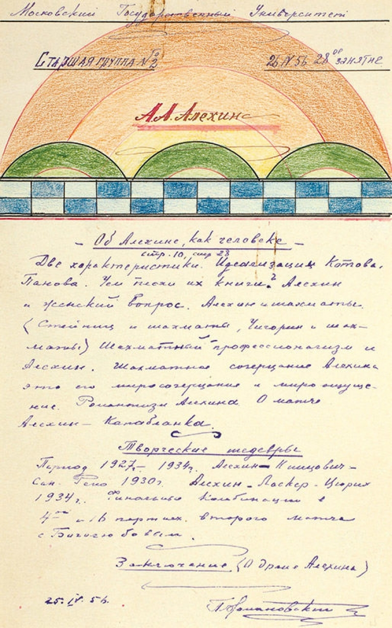 [Chess champion about the champion-chess] Romanovsky, PA Handwritten summary of a lecture about A. Alekhine for the student chess section of Moscow State University, compiled 25.4.1956.