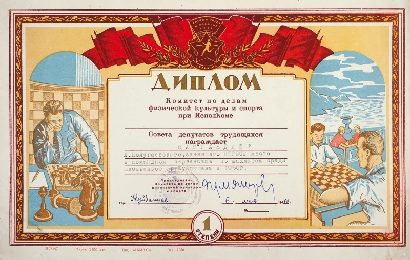 [School years champion of the USSR in chess] Diploma of Lev Polugaevsky, who took first place in the team championship in chess among schoolchildren of Kuibyshev