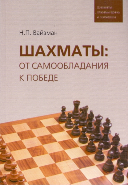 Chess: from composure to victory. Chess through the eyes of a doctor and a psychologist