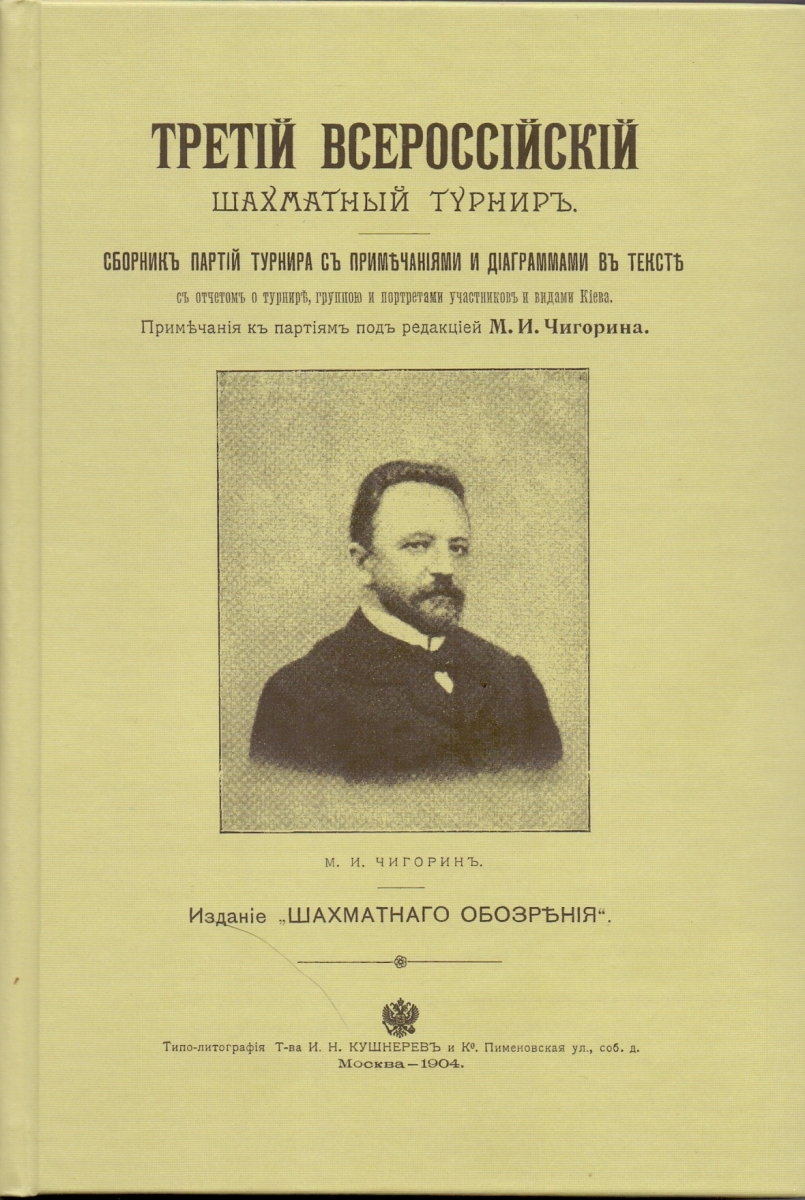 The third all-Russian chess tournament. Reprint Edition.