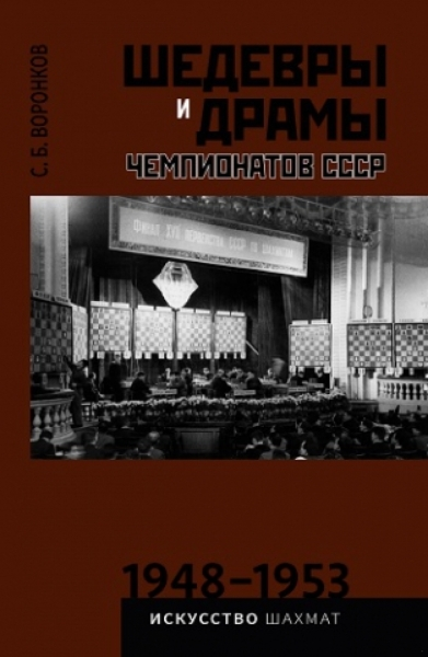 Masterpieces and dramas of the USSR Championships. 1948-1953. Volume 3.